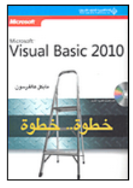 Microsoft visual basic 2010 خطوة خطوة - مايكل هالفرسون