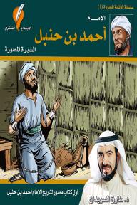 الإمام أحمد بن حنبل السيرة المصورة