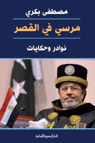 مرسي في القصر