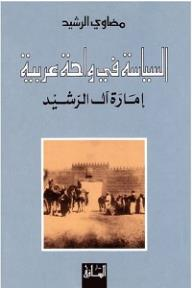 السياسة في واحة عربية: إمارة آل الرشيد - مضاوي الرشيد, عبد الإله النعيمي