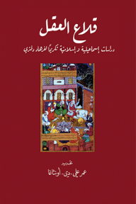 قلاع العقل ؛ دراسات إسماعيلية وإسلامية تكريماً لفرهاد دفتري