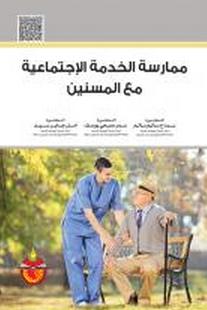 كتاب الخدمة الاجتماعية في مجال الأسرة والطفولة pdf