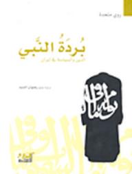 بردة النبي: الدين والسياسة في إيران - روي متحدة, رضوان السيد