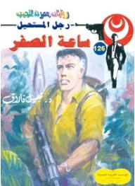 ساعة الصفر (126) (سلسلة رجل المستحيل) - نبيل فاروق