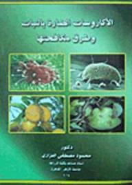 الأكاروسات الضارة بالنبات وطرق مكافحتها - محمود مصطفى العزازي