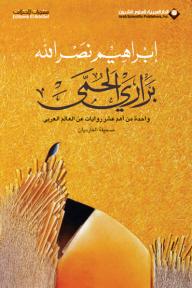 براري الحُمّى - إبراهيم نصر الله