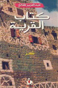 كتاب القرية - شعر