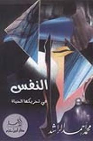 النفس في تحريكها الحياة - محمد أحمد الراشد