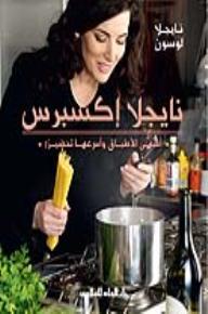 نايجلا اكسبرس؛ أشهر الأطباق وأسرعها تحضيرا - نايجلا لوسن