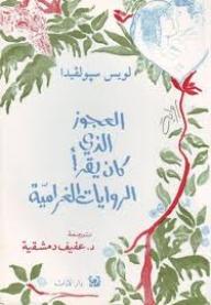 العجوز الذي كان يقرأ الروايات الغرامية - لويس سيبولفيدا, عفيف دمشقية