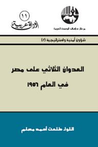 العدوان الثلاثي على مصر في العام 1956