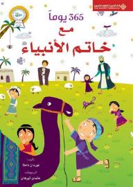 365 يوماً مع خاتم الأنبياء - نوردان دملا, زينة إدريس, عثمان تورهان