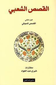 القصص الشعبي - الجزء الثاني القصص الصوفي