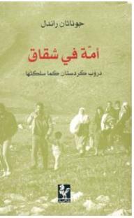 أمّة في شقاق: دروب كردستان كما سلكتها - جوناثان راندل