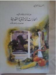 عادات وتقاليد الحارات الدمشقية القديمة - إلفة الإدلبي