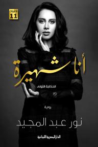 أنا شهيرة: الحكاية الأولى - نور عبد المجيد