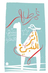 أثر النبي - قصص قصيرة من وحي السيرة - عمر طاهر