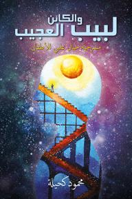 لبيب والكائن العجيب : مسرحية خيال علمي للأطفال