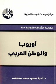 أوروبا والوطن العربي ( سلسلة الثقافة القومية )