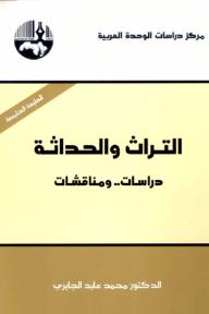 التراث والحداثة: دراسات .. ومناقشات - محمد عابد الجابري