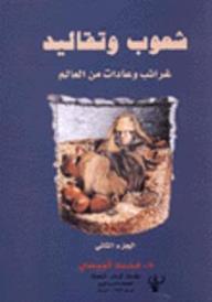 شعوب وتقاليد-غرائب وعادات من العالم #2 - محمد قبيسي