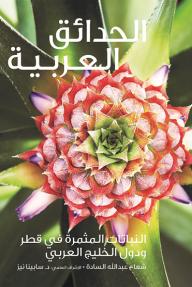 الحدائق العربية: النباتات المثمرة في قطر ودول الخليج العربي