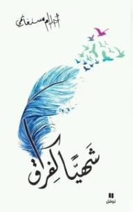 شهياً كفراق - أحلام مستغانمي Ahlam Mostaghanmi