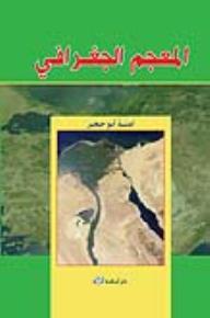 المعجم الجغرافي - آمنة أبو حجر