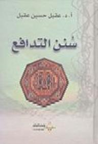 سنن التدافع - عقيل حسين عقيل