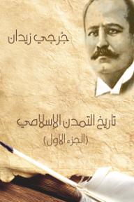 تاريخ التمدن الإسلامي (الجزء الأول)