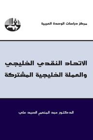 الاتحاد النقدي الخليجي والعملة الخليجية المشتركة