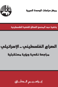 الصراع الفلسطيني - الإسرائيلي : مراجعة نقدية و رؤية مستقبلية ( وقفية عبد المحسن القطان للقضية الفلسطينية )