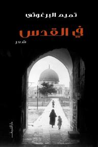 في القدس - تميم البرغوثي