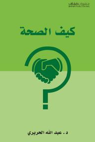 كيف الصحة - عبد الله الحريري