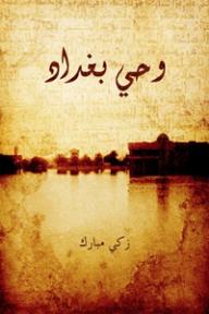 وحي بغداد - زكي مبارك