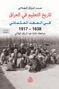 تاريخ التعليم في العراق في العهد العثماني (1638 - 1917)
