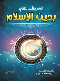 تعريف عام بدين الإسلام - علي الطنطاوي