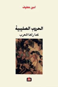 الحروب الصليبية كما رآها العرب - أمين معلوف