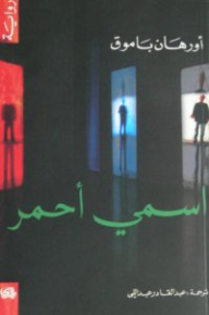 اسمي أحمر - أورهان باموق, عبد القادر عبد اللي