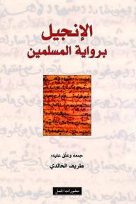 الإنجيل برواية المسلمين