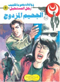 """الجحيم المزدوج """"الجزء الثاني"""" (67) (سلسلة رجل المستحيل) - نبيل فاروق"""