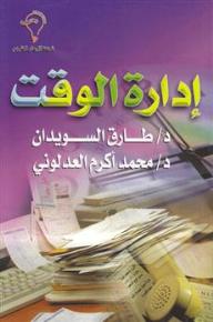 إدارة الوقت - طارق السويدان, محمد أكرم العدلوني