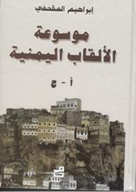 موسوعة الألقاب اليمنية (7 أجزاء) - إبراهيم المقحفي