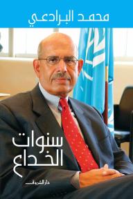 سنوات الخداع - محمد البرادعي
