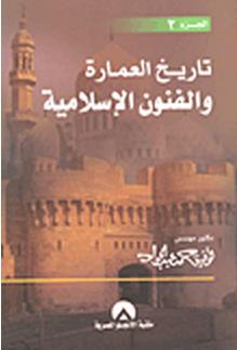تحميل كتاب تاريخ العمارة لتوفيق عبد الجواد pdf