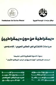 ديمقراطية من دون ديمقراطيين : سياسات الانفتاح في العالم العربي/الإسلامي