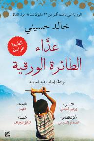 عداء الطائرة الورقية - خالد حسيني, إيهاب عبدالحميد