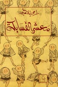 معشر الفسابكة - رامي الأمين