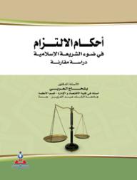 أحكام الالتزام في ضوء الشريعة الإسلامية-دراسة مقارنة - بلحاج العربي