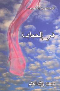 في الحجاب (سلسلة والله أعلم) - ألفة يوسف